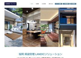 株式会社 LANDIC ソリューション様