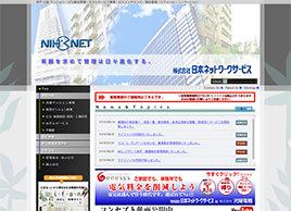 株式会社 日本ネットワークサービス様